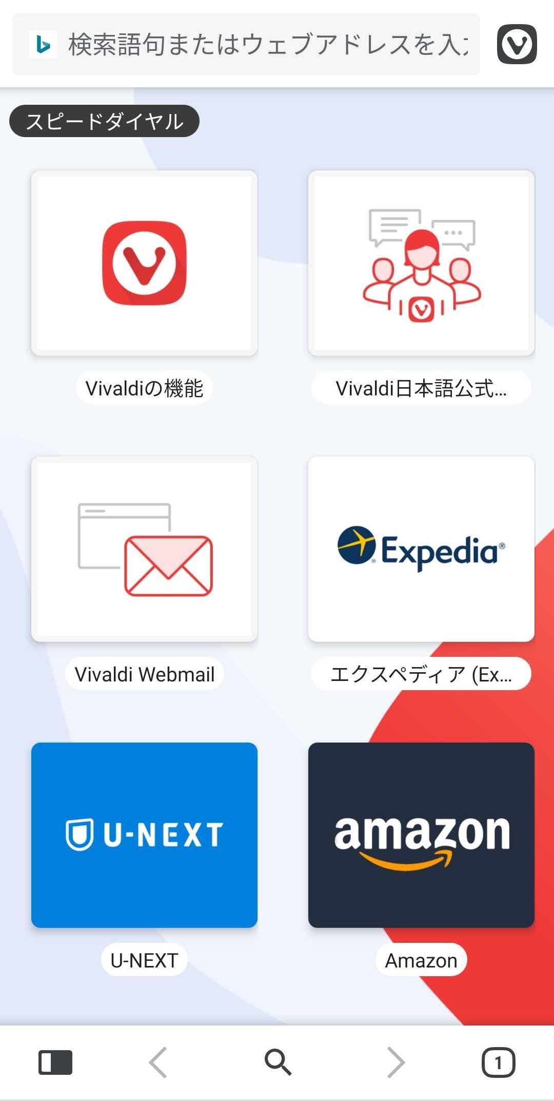 スピードダイヤルを表示するVivaldi Androidスタートページ