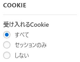 Cookie を受け入れる設定